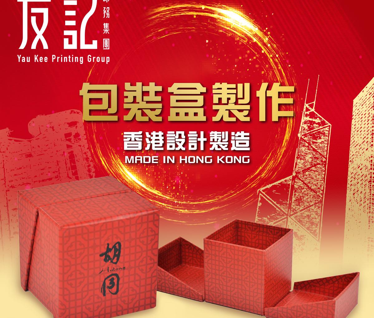 #包裝盒製作   香港包裝盒設計製造