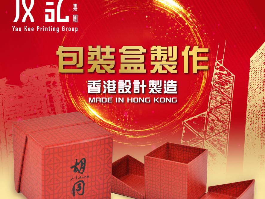 #包裝盒製作 | 香港包裝盒設計製造
